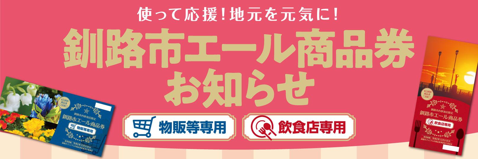 北海道 在庫 処分 応援 サイト