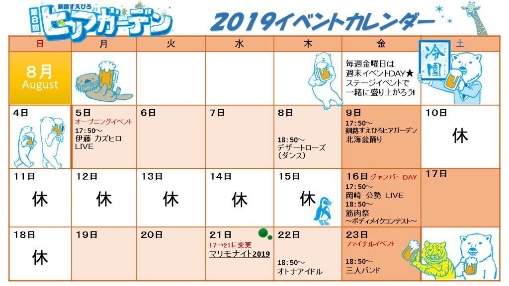 イベントカレンダー2019(8.14変更)